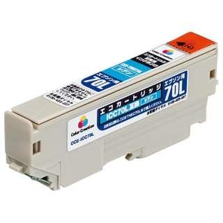 CCE-ICC70L 互換プリンターインク カラークリエーション シアン