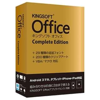 〔Win版〕 キングソフト オフィス Complete Edition