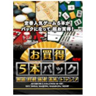 〔Win版〕 お買得5本パック 囲碁・将棋・麻雀・花札・トランプ New