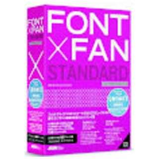 〔Win・Mac版〕 FONT×FAN STANDARD ≪乗り換え/特別限定版≫