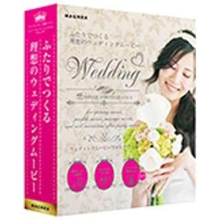 〔Win版〕 Wedding MOVIE PHOTOGRAPH 8 (ウェディング ムービー フォトグラフ 8)