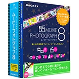 〔Win版〕 MOVIE PHOTOGRAPH 8 -ガイドブック付き-