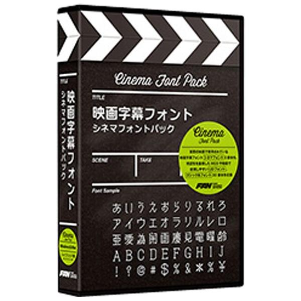 映画字幕フォント シネマフォントパック