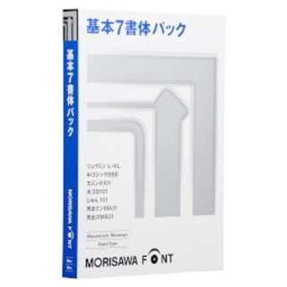 〔Win・Mac版/ライセンス〕 MORISAWA Font OpenType 基本7書体パック ≪M019476≫