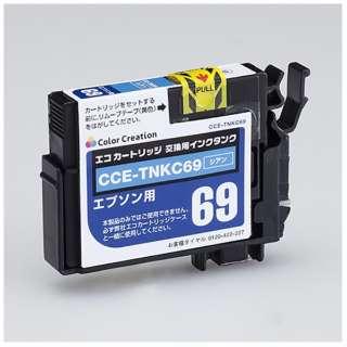 CCE-ICC69 互換プリンターインク カラークリエーション シアン