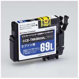 CCE-ICBK69L 互換プリンターインク カラークリエーション(エプソン用) ブラック