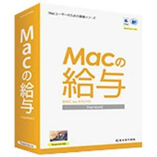 〔Mac版〕 Macの給与 Standard