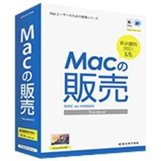 〔Mac版〕 Macの販売 Standard