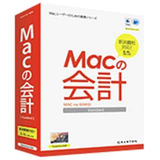 〔Mac版〕 Macの会計 Standard