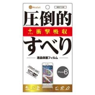 iPhone 6用 圧倒的にすべる!衝撃吸収液晶保護フィルム MS2-FLS6