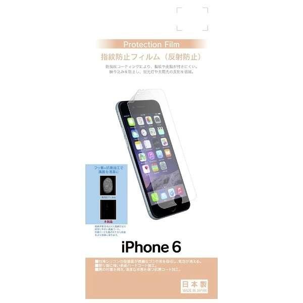 iPhone 6用 指紋防止フィルム 反射防止 BKS02IP6F