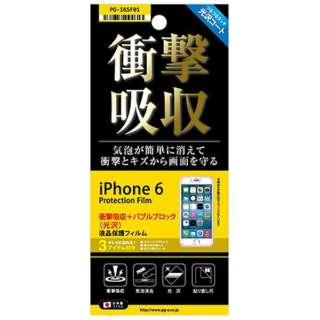 iPhone 6用 液晶保護フィルム 衝撃吸収光沢 PG-I6SF01