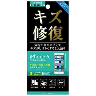 iPhone 6用 液晶保護フィルム キズ修復 PG-I6KB01