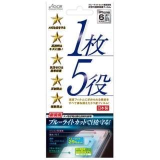iPhone 6用 液晶保護フィルム ブルーライトカット KTDF-BF-IP6