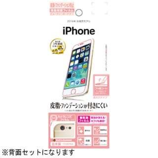 iPhone 6用 ビューティーガードナー 皮脂・ファンデーション防止フィルム 背面セット F562IP6A