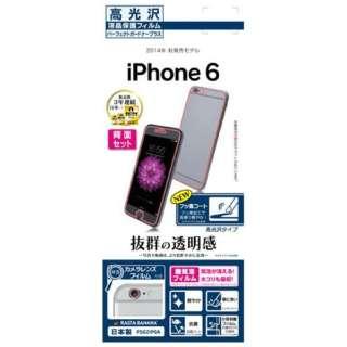 iPhone 6用 パーフェクトガードナー 高光沢フィルム 背面セット P562IP6A