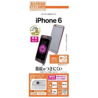 iPhone 6用 グロスタッチガードナー 高光沢防指紋フィルム 背面セット G562IP6A
