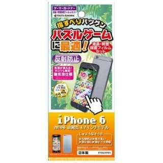 iPhone 6用 ゲーマーガードナー ゲーム用反射防止フィルム 背面セット XT562IP6A
