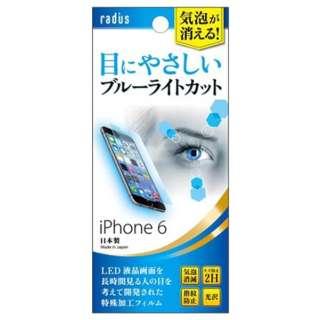 iPhone 6用 ブルーライトカットフィルム RK-BFA01L