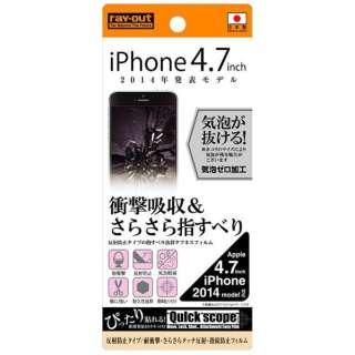 iPhone 6用 耐衝撃・さらさらタッチ反射・指紋防止フィルム 1枚入 マットタイプ RT-P7F/DD