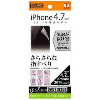 iPhone 6用 さらさらタッチ反射・指紋防止フィルム 1枚入 マットタイプ RT-P7F/H1
