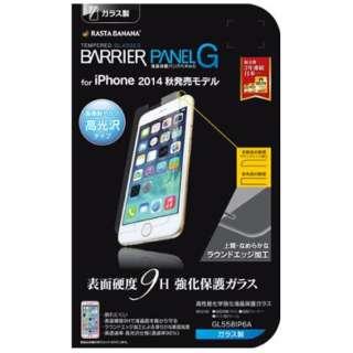 iPhone 6用 バリアパネルG 高光沢タイプ GL558IP6A