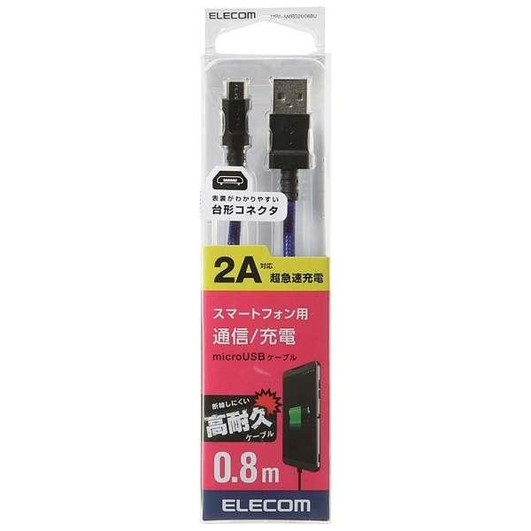 [micro USB]USBケーブル 充電・転送 2A (0.8m・ブルー)MPA-AMBS2U08BU [0.8m]