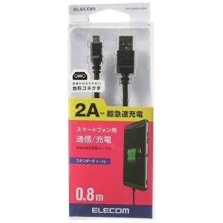 [micro USB]USBケーブル 充電・転送 2A (0.8m・ブラック)MPA-AMB2U08BK [0.8m]
