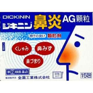【第(2)類医薬品】 ジキニン鼻炎AG顆粒(15包)〔鼻炎薬〕