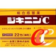 【第(2)類医薬品】 ジキニンC(22包)〔風邪薬〕