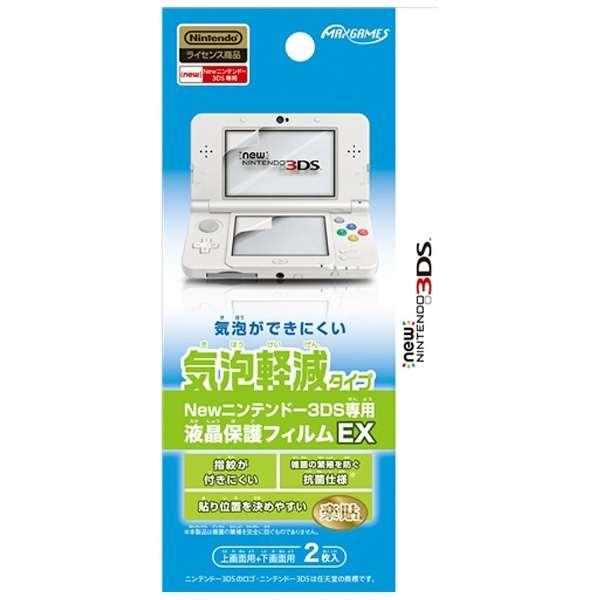 New ニンテンドー3DS専用 液晶保護フィルムEX 気泡軽減タイプ【New3DS】