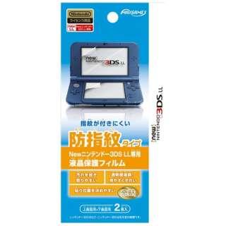 New ニンテンドー3DSLL専用 液晶保護フィルム 防指紋タイプ【New3DS LL】