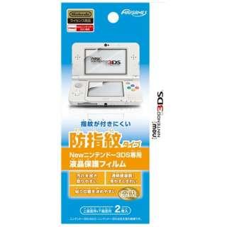 New ニンテンドー3DS専用 液晶保護フィルム 防指紋タイプ【New3DS】