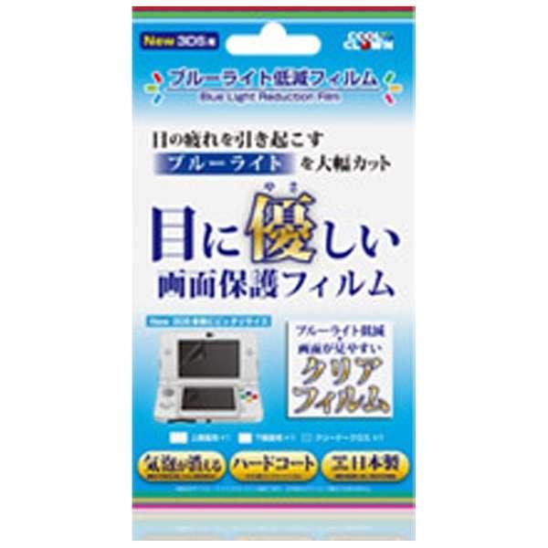 ブルーライト低減フィルム(New 3DS用)【New3DS】
