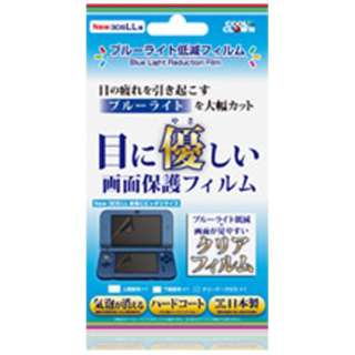 ブルーライト低減フィルム(New 3DS LL用)【New3DS LL】
