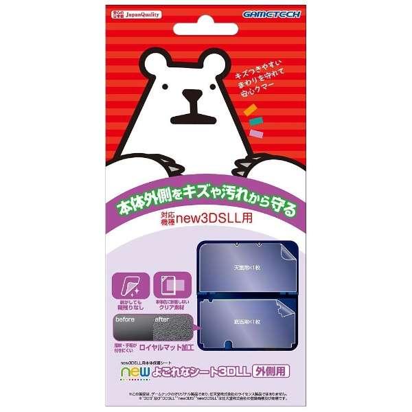 new よごれなシート3DLL:外側用【New3DS LL】