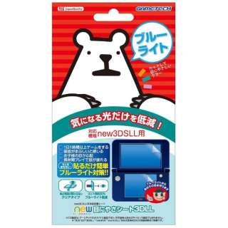 new 目にやさシート3DLL【New3DS LL】
