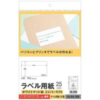 ラベルシール プリンタ兼用 EL10A-25B 80213 ホワイト 80213 [A4 /22シート /10面 /マット]