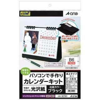 パソコンで手作りカレンダーキット[卓上タイプ](光沢紙/B6ヨコ) ブラック 51741