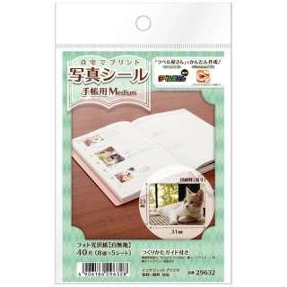 写真シール手帳用 Medium 白無地 29632 [L判 /5シート /8面 /光沢]