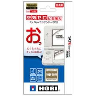 空気ゼロピタ貼り for Newニンテンドー3DS【New3DS】