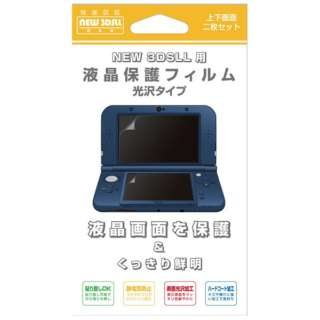 New3DS LL用 液晶保護フィルム 光沢タイプ【New3DS LL】