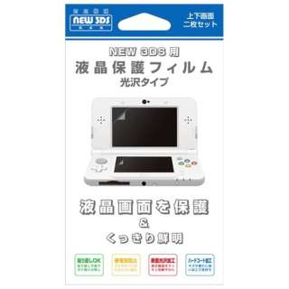 New3DS用 液晶保護フィルム 光沢タイプ【New3DS】