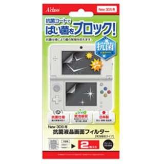 New 3DS用抗菌液晶画面フィルター(気泡吸収タイプ)【New3DS】