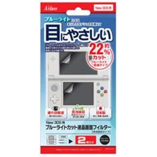 New 3DS用ブルーライト液晶画面フィルター(気泡吸収タイプ)【New3DS】