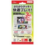 New 3DS用すべる液晶画面フィルター(気泡吸収タイプ)【New3DS】