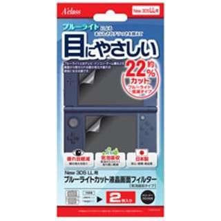 New 3DSLL用ブルーライト液晶画面フィルター(気泡吸収タイプ)【New3DS LL】
