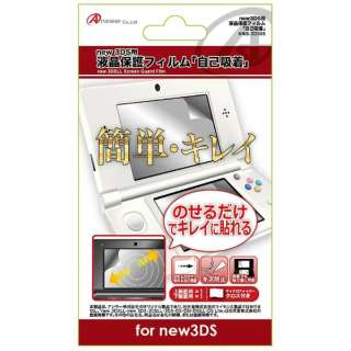 new 3DS用 液晶画面保護フィルム 自己吸着【New3DS】