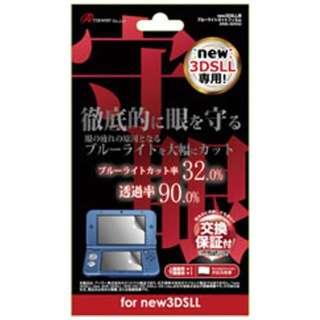 new 3DS LL用 液晶画面保護フィルム ブルーライトカットフィルム【New3DS LL】