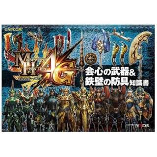 モンスターハンター4G 会心の武器&鉄壁の防具 知識書【3DS】